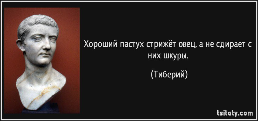tsitaty-хороший-пастух-стрижёт-овец-а-не-сдирает-с-них-тиберий-143553.jpg